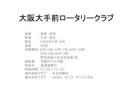 大阪大手前ロータリークラブ 会長 :金髙 好伸 幹事 :大本 達也 創立