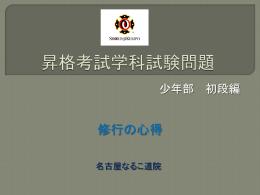 修行の心得について (30点) - KEMPO.TV-Top