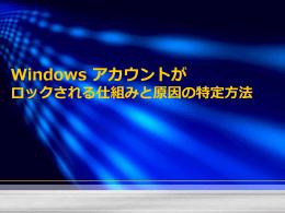 Windows アカウントが ロックされる仕組みと原因の特定方法
