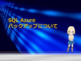 SQL Azure バックアップについて 概要/目次 1. 既定で採取されている