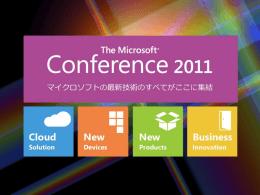 Windows Azure の運用管理 - Center