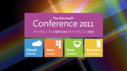 Windows Phone のビジネス要件 - Center