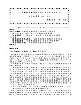 広島県立生涯学習センター メールマガジン - ぱれっと通信 No.68 平成