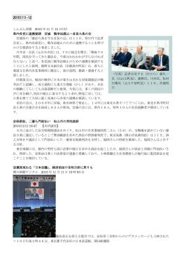 20151111-12 しんぶん赤旗 2015年11月12日(木) 県内各党に連携要請