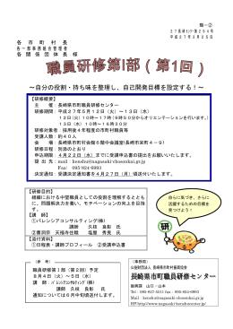 要項 - 長崎県市町職員研修センター