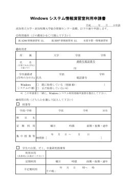 高知女子大学 Kochi Women`s University Windowsシステム情報演習