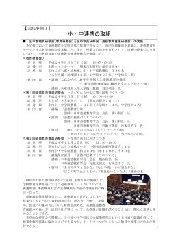 実践事例(1)・(2) (ファイル名:jissennjirei サイズ:767.50KB)