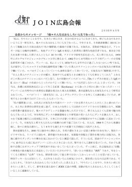 4月 - JOIN広島