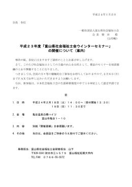 生涯研修制度基礎研修 - 富山県社会福祉士会