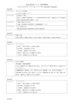 L6~L9文字資料