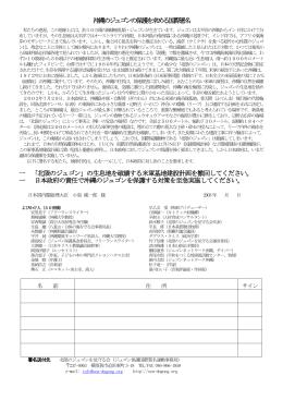 署名用紙・docファイル - 北限のジュゴンを見守る会
