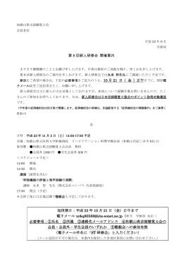和歌山県言語聴覚士会
