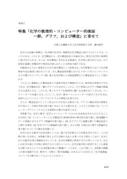 日本コンピュータ化学会2003春季年会発表論文および参加者募集
