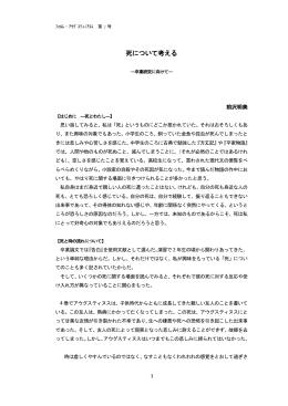 フォルム・アウグスティニアヌム 第2号