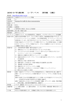 2009syllabus - 森栗茂一のコミュニティ・コミュニケーション