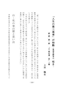 「人生の罪… 重態三三己」カヾ女畠動