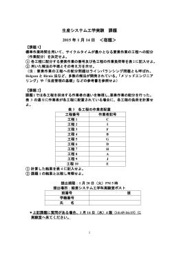 課題 - 経営システム工学実験・演習のページ