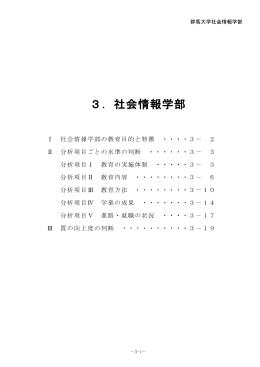 04教育現況調査表(社会情報学部)