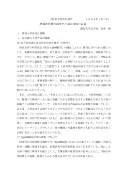 資料(坂本 - LORC
