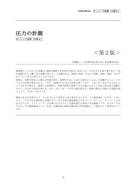 圧力の計測 第2版(2003.09.24)
