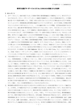 プチ・ポートフォリオ抜粋03(正式版)