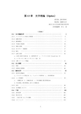 第13章 光学理論(Optics)