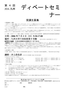 MSWord ファイル - 九州大学大学院言語文化研究院