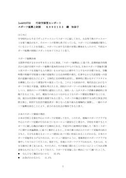 Isok010702 行政学演習Aレポート