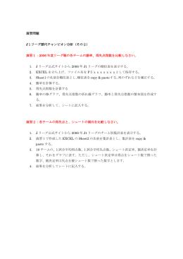 演習問題 J1リーグ歴代チャンピオン分析(その2) 演習1:2006年度