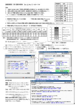 基礎演習III 第1回配布資料