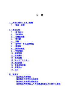 窓口案内 - 福井県立大学