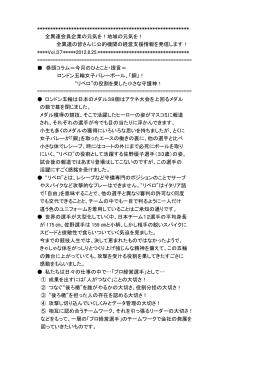 2012.8.25 - 異業種交流会の全国連合会・全異連