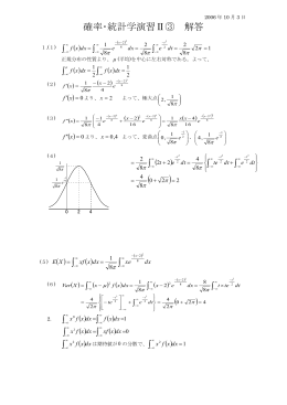 確率・統計学演習Ⅱ③
