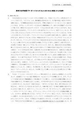No.9 - 兵庫教育大学 第1部