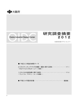 「研究調査摘要2012」 [Wordファイル/1.3MB]