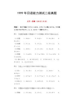 1999年日语能力测试二级真题