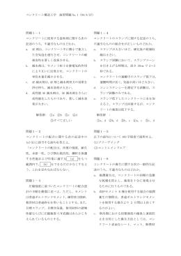コンクリート構造工学 演習問題No.1(04/4/27) 問題1-1 コンクリートに