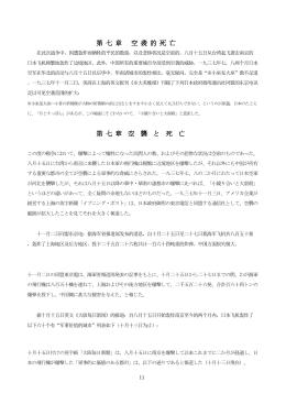 ⑧南京大虐殺・第七章