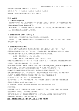 国際地域学基礎演習Ⅱ(久松ゼミ)11月5日