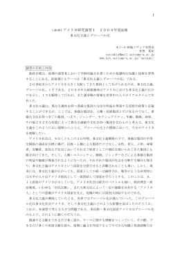 1 L46401アメリカ研究演習Ⅰ 2009年度前期 多文化主義とグローバル