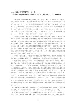 sator010702 行政学演習Aレポート