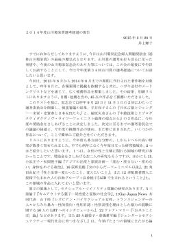 選考経過 井上輝子