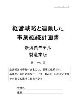 経営戦略と連動した事業継続計画書 新潟県モデル 第1-0版