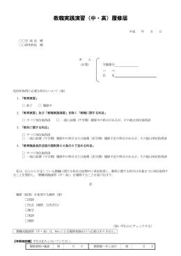 履修届(両面印刷)(word)