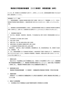 業務規定参考例 [Wordファイル/71KB]