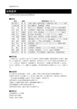 成育医学 - 自治医科大学