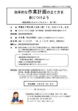 公益社団法人全国ビルメンテナンス協会 日 時:平成27年2月12日(木