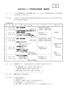 2080 - 大阪府教育センター