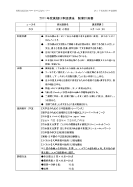 2007年度前期日本語講座 授業計画書
