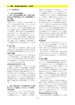 点検評価04(社会福祉学科)